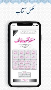 Majmoa Wazaif for ios project image