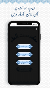 Majmoa Wazaif for ios project image